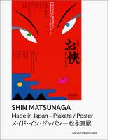 Shin Matsunaga. Made in Japan – Plakate